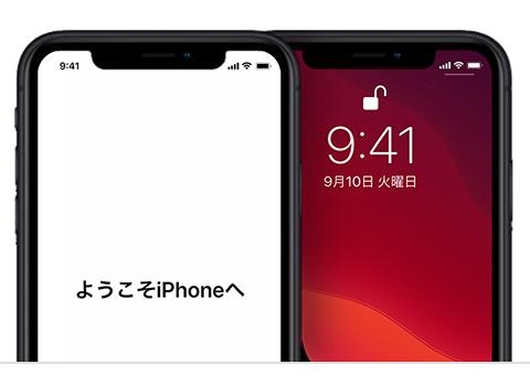 お 使い の iphone が