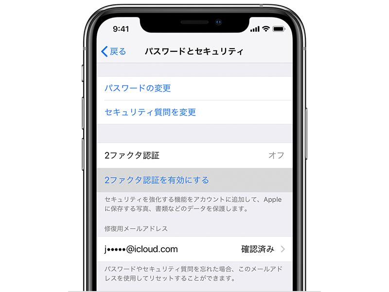 変更 パスワード apple id