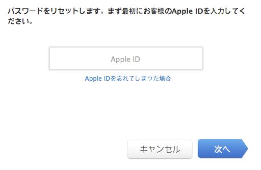 た の パスワード アップル id 忘れ