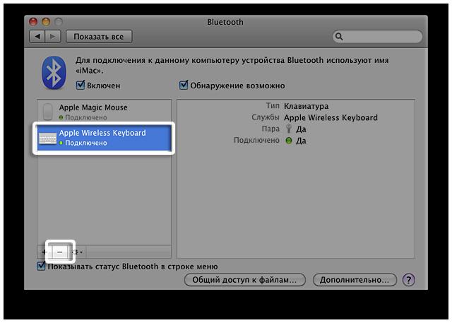 Беспроводная Клавиатура Apple Инструкция - фото 2