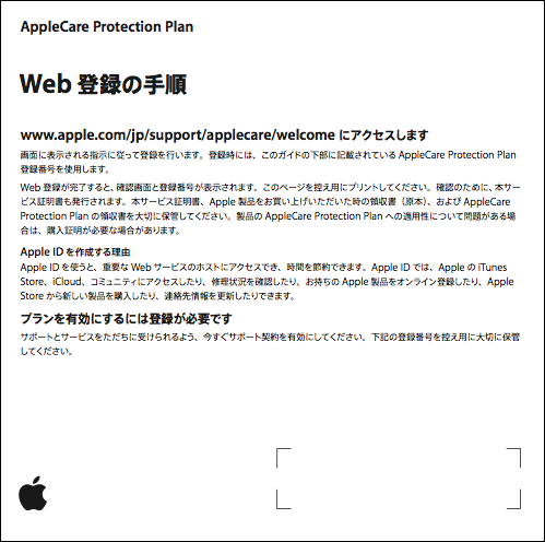 AppleCare Protection Plan Web 登録の手順