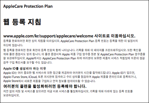 AppleCare Protection Plan 웹 등록 지침