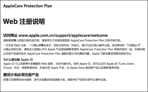 AppleCare Protection Plan Web 注册说明