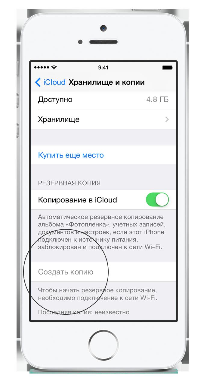 Как в айфоне сделать новый id