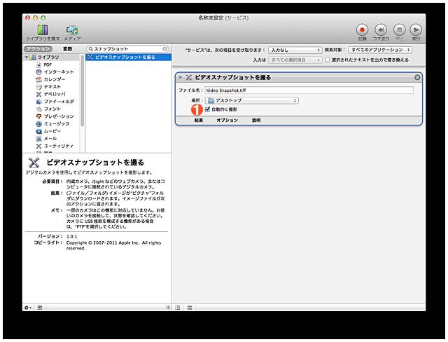 Mac 101:Automator - Apple サ...