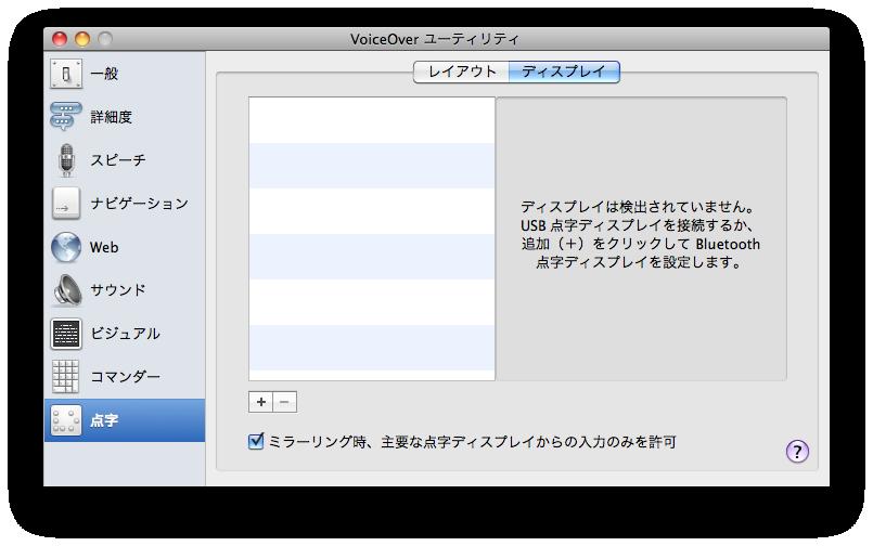 Mac OS X v10.6 での点字ディス...