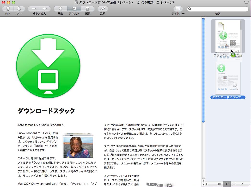 プレビュー mac pdf 文字追加