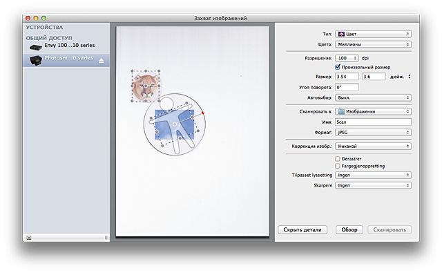 сканирование на mac