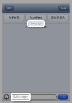 """標有""""iMessage""""的""""信息""""窗口"""