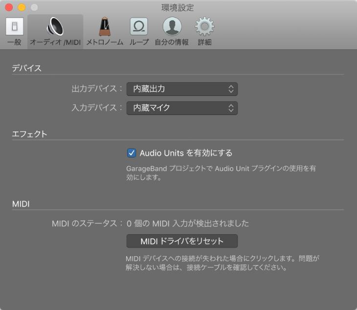 図。 「オーディオ/MIDI」環境 ...
