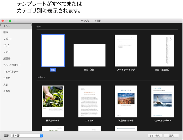 macのためのpages pages 書類を作成する