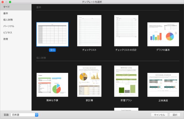 macのためのnumbers スプレッドシートを作成する