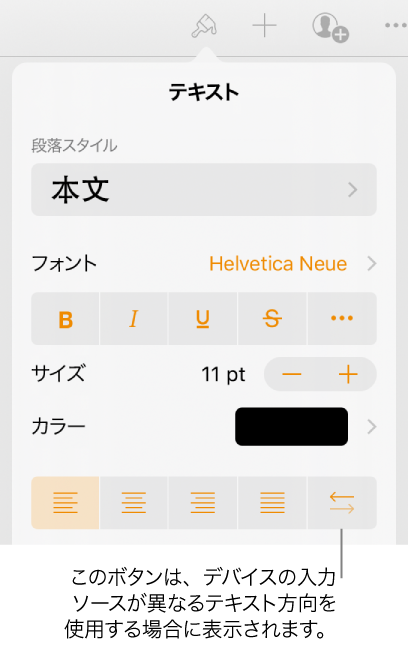 Pages for iPad: Pages で別の言...