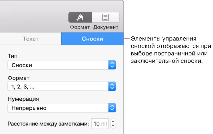 pages для mac Добавление постраничных и заключительных сносок в  Панель Сноски со всплывающими меню для выбора типа формата нумерации и интервала