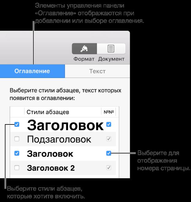 Pages для Mac: Добавление оглавления в документ Pages