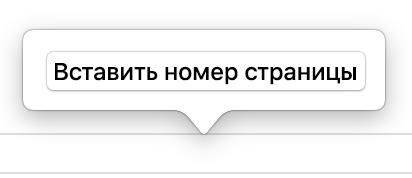 pages для mac Добавление верхних и нижних колонтитулов и номеров  Всплывающий баннер Вставить номер страницы над нижним колонтитулом