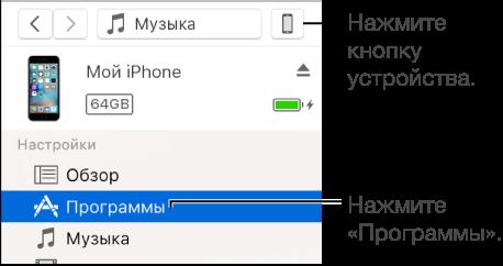 Как програмку с компа на айфон через айтюнс с компа