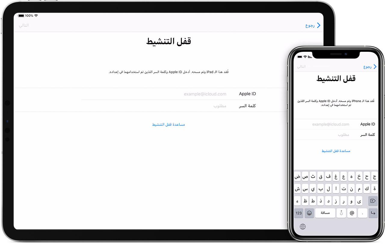قفل التنشيط لـ Iphone وipad وipod Touch Apple الدعم