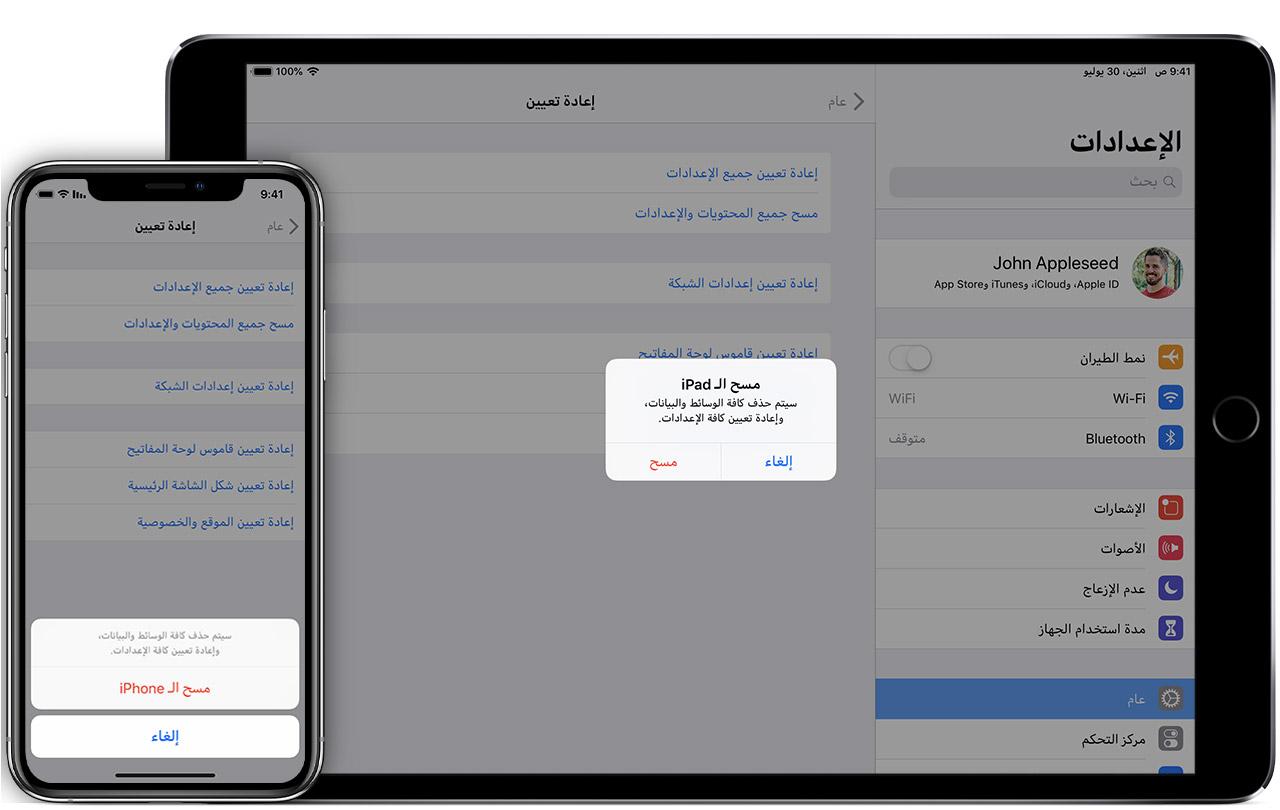 ما ينبغي عليك القيام به قبل بيع Iphone أو Ipad أو Ipod Touch أو إهدائه لشخص آخر أو مبادلته معه Apple الدعم