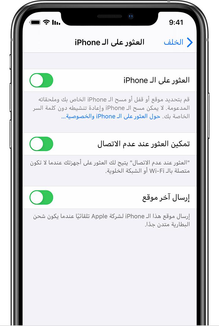 إعداد تطبيق تحديد الموقع على Iphone أو Mac أو Airpods أو أجهزة أخرى Apple الدعم