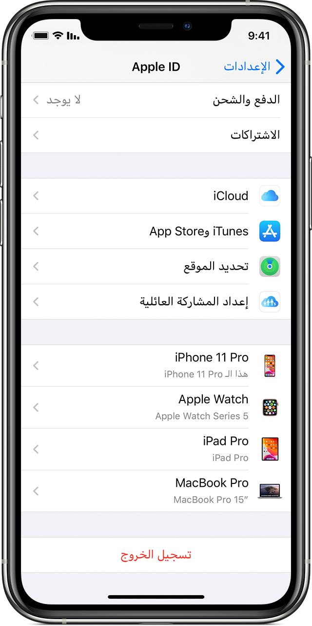 طريقة حذف حساب ابل Apple ID نهائياً