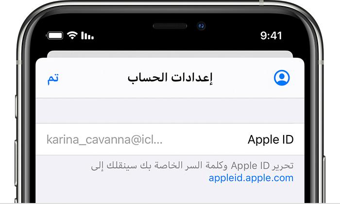 إذا نسيت Apple Id Apple الدعم