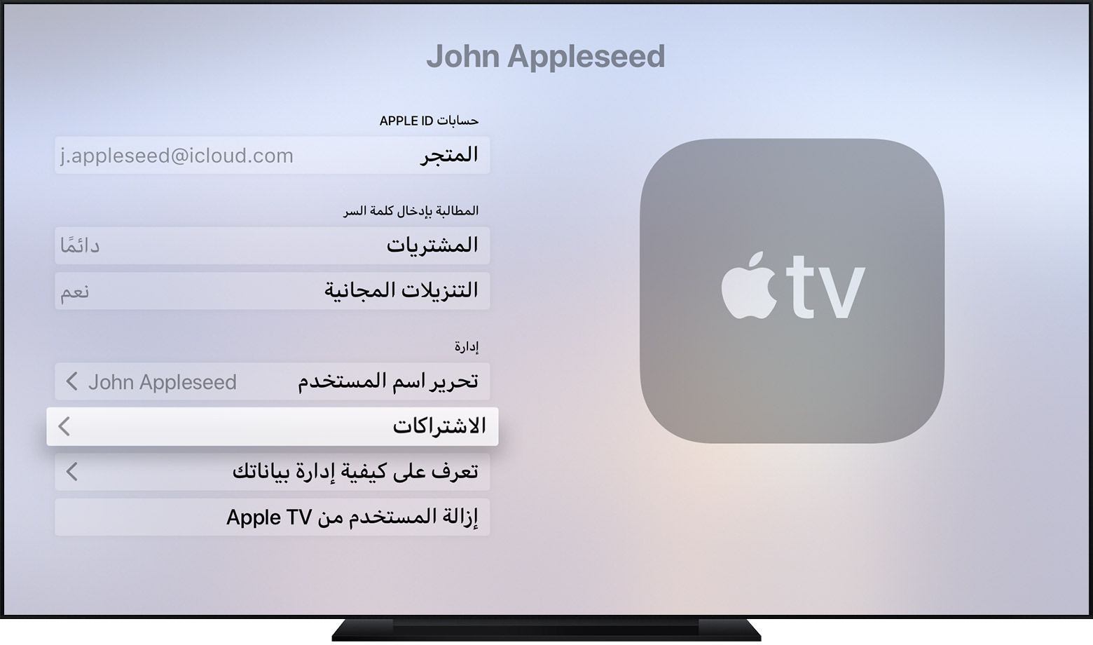Apple TV يعرض زر