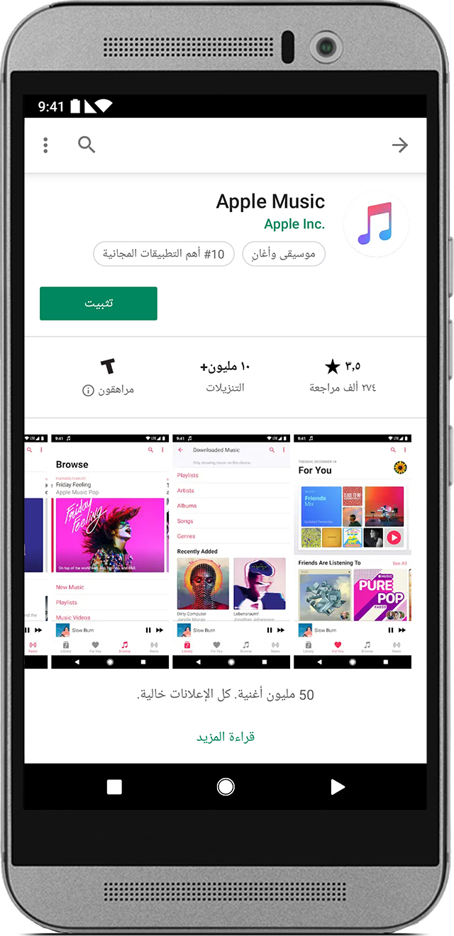 07b13619f الانضمام إلى Apple Music على جهاز Android - Apple الدعم