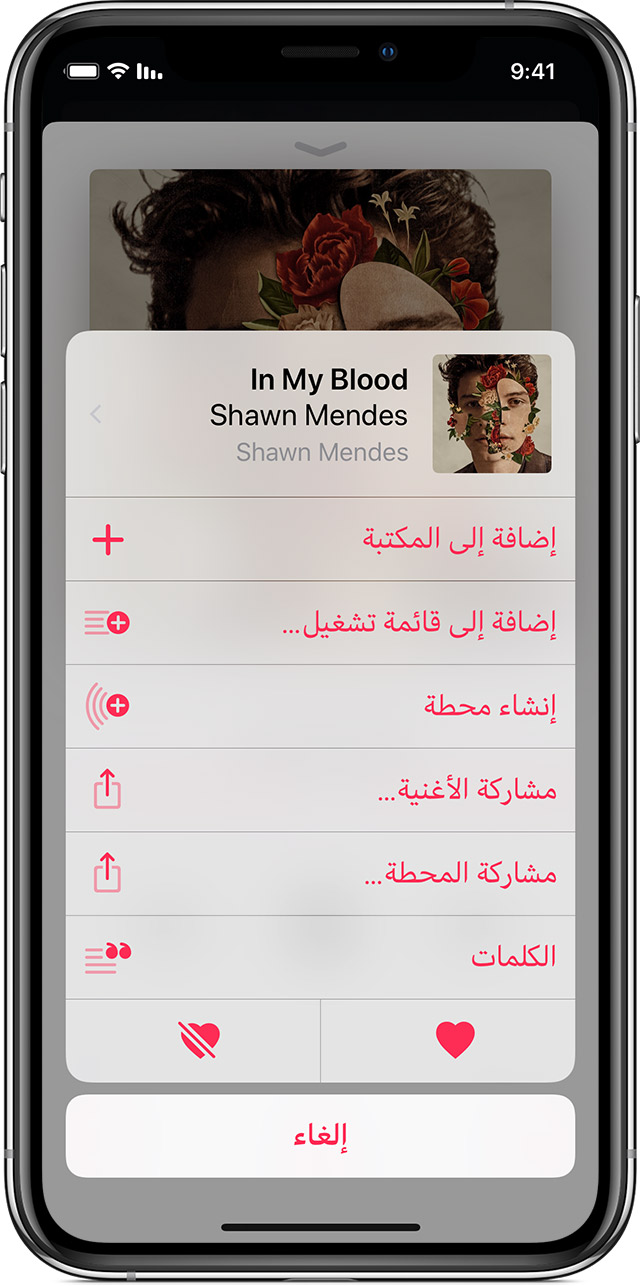 هاتف iPhone X مع تطبيق Apple Music يعرض قائمة
