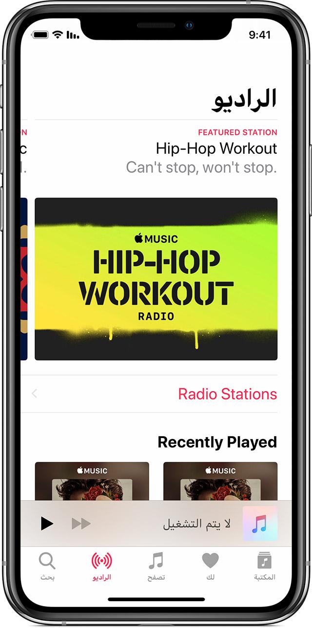 7af1fc7a09fbe هاتف iPhone X مع تطبيق Apple Music مفتوحًا على علامة التبويب