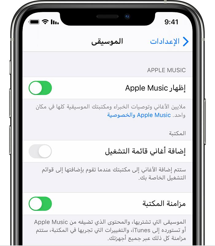 إضافة أغنية إلى قائمة تشغيل في Apple Music دون إضافتها إلى مكتبتك - Apple  الدعم