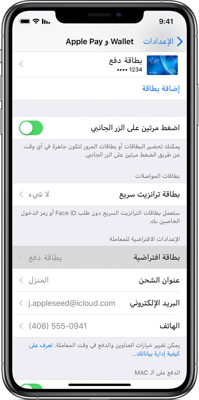 إدارة البطاقات التي تستخدمها مع Apple Pay - Apple الدعم