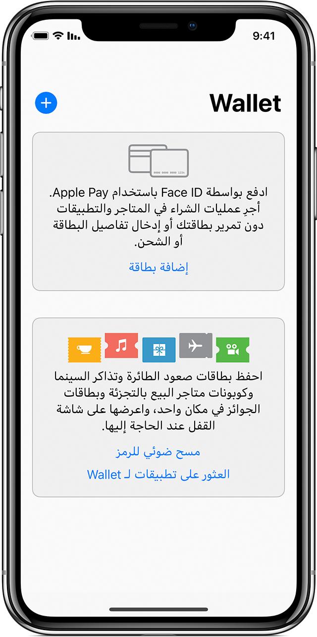 تطبيق Wallet في iPhone