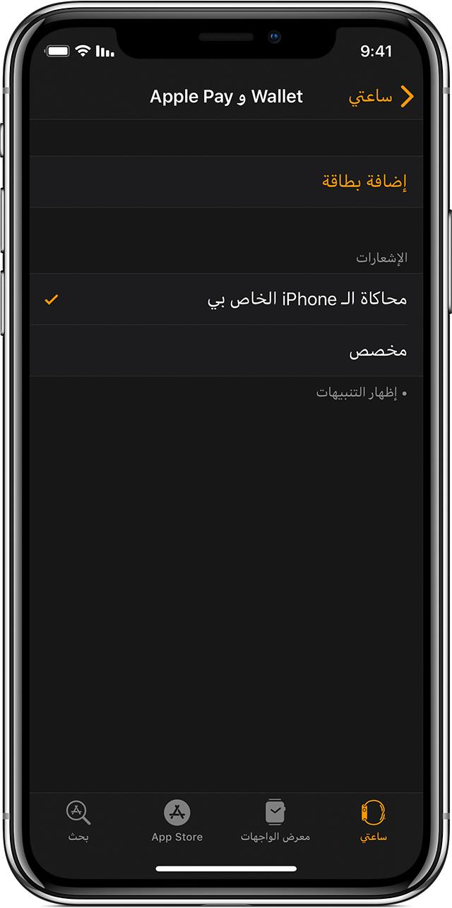 إضافة بطاقة إلى Wallet وApple Pay على Apple Watch