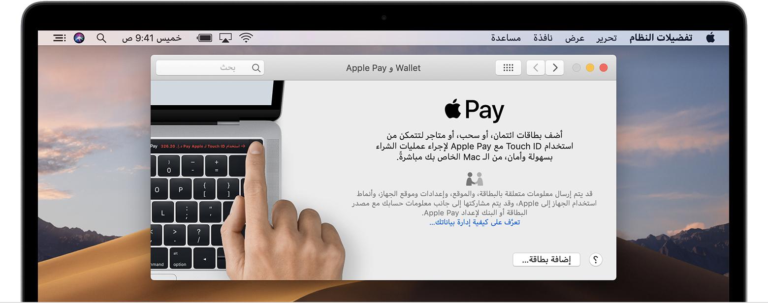 إضافة بطاقة إلى Apple Pay على Mac