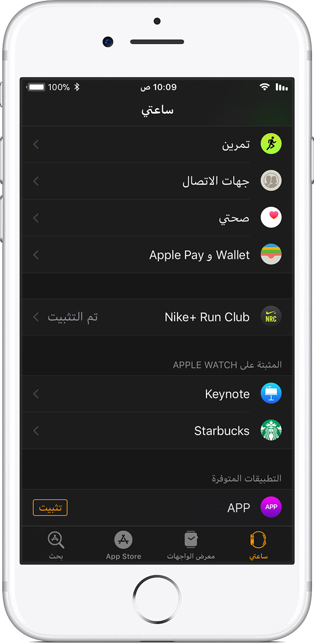 تطبيق Apple Watch