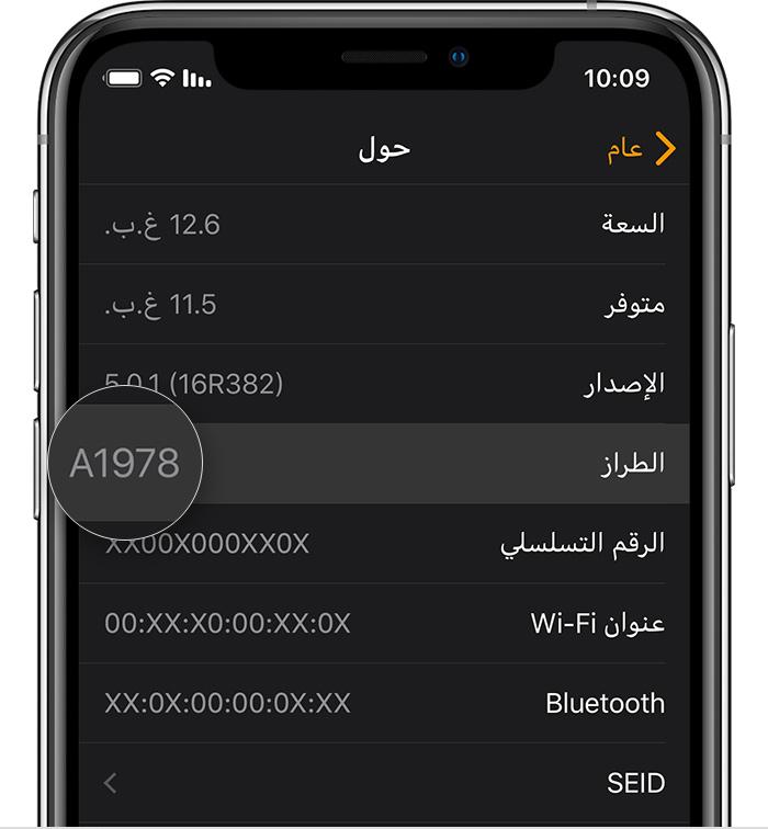 7793c2ba1 تعرّف طراز على Apple Watch - Apple الدعم
