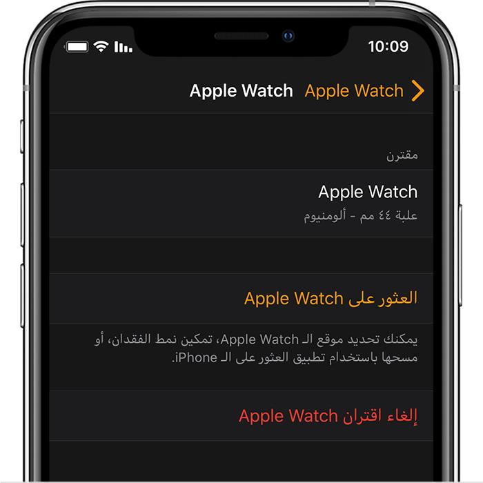 نبذة عن قفل التنشيط على Apple Watch Apple الدعم