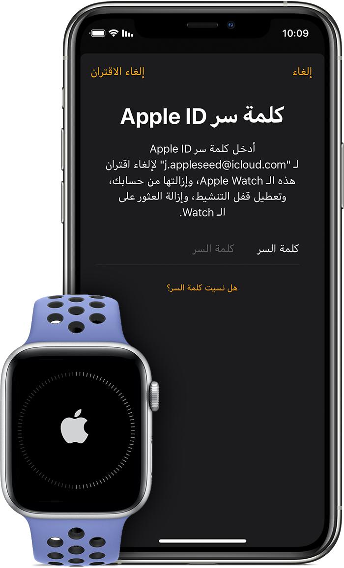 ما ينبغي عليك القيام به قبل بيع Apple Watch أو إهدائها لأحد أو مبادلتها معه أو شرائها من شخص آخر Apple الدعم