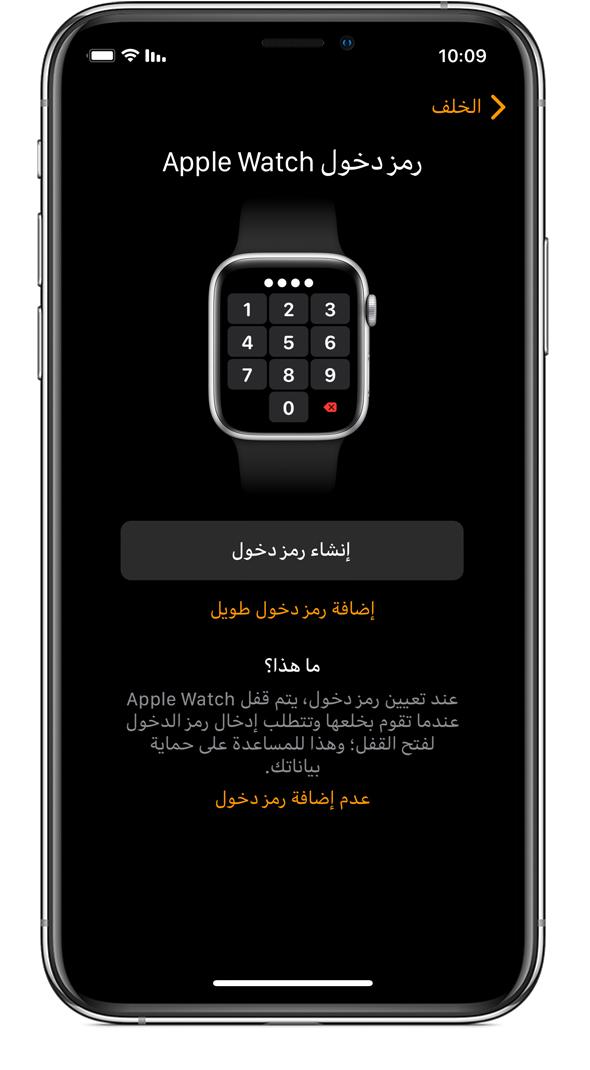 c578134db شاشة رمز مرور Apple Watch على هاتف iPhone .