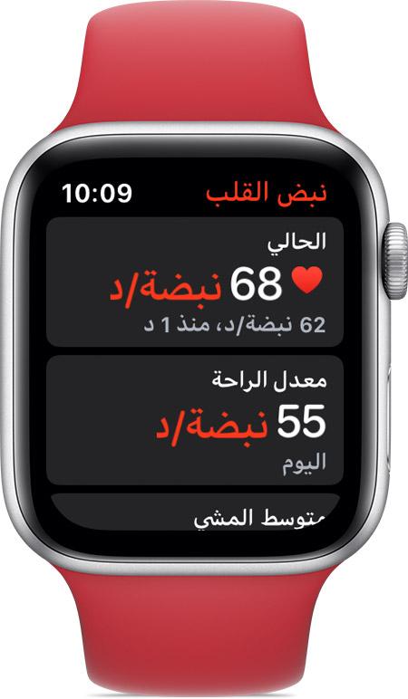 4cdca0474 افتح التطبيق وانتظر حتى تقوم Apple Watch بقياس معدل نبض قلبك. ويمكنك أيضًا  مطالعة المعدلات أثناء الراحة والمشي والتنفس ...