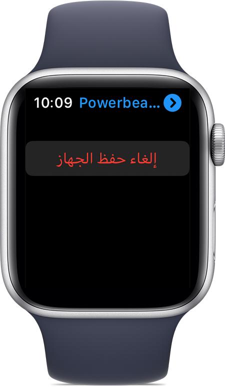 25eb597b2 استخدام ملحقات Bluetooth مع Apple Watch - Apple الدعم