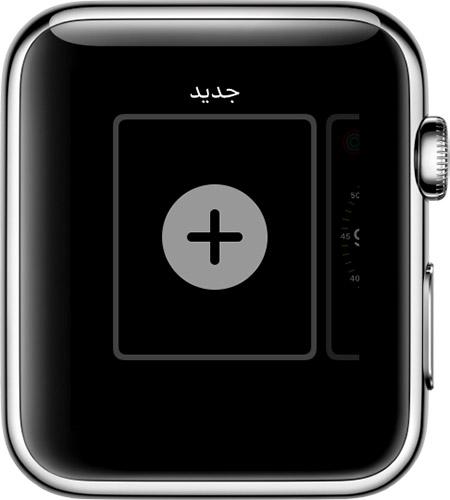 d6a46c0af6c16 تغيير واجهة Apple Watch - Apple الدعم