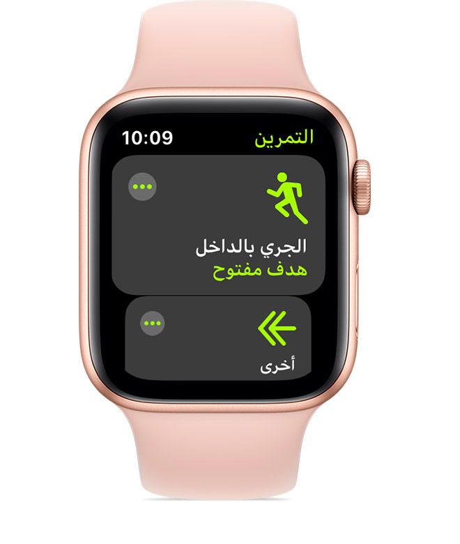 fbfd0f27a الحصول على قياسات أكثر دقة باستخدام Apple Watch - Apple الدعم