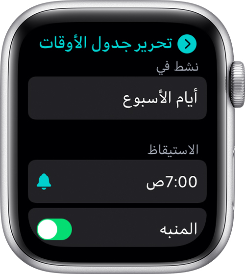 تحرير جدول مواعيد النوم الكامل على Apple Watch