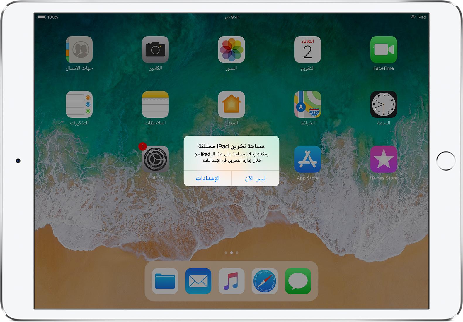 2d49f522e يشغل كل من الصور والموسيقى والتطبيقات، وغير ذلك من أشكال المحتوى الذي  تستخدمه وتستمتع به على iPhone وiPad وiPod touch، مساحة على سعة تخزين جهازك.