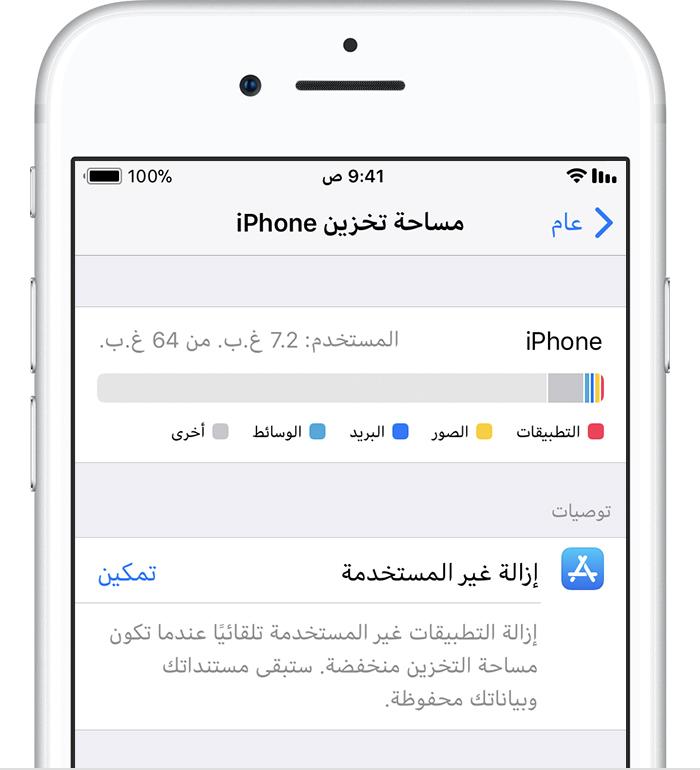 31702e7fa إدارة سعة تخزين الصور والفيديو - Apple الدعم