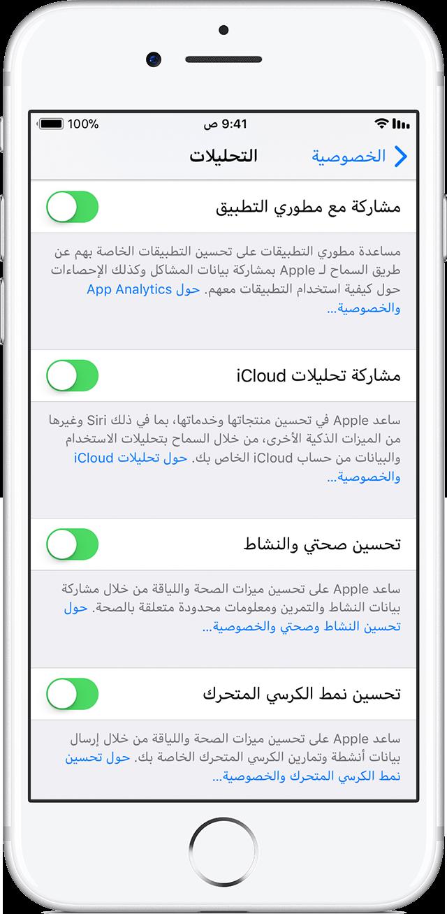 مشاركة معلومات التحليل والتشخيص والاستخدام مع Apple - Apple