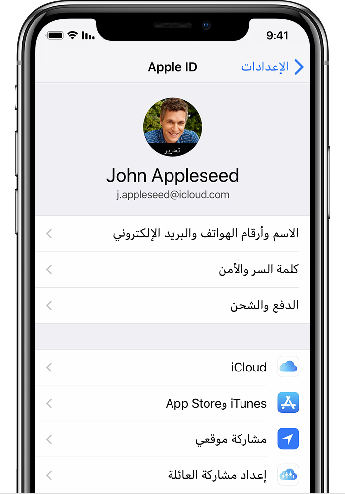شاشة Apple ID على iPhone