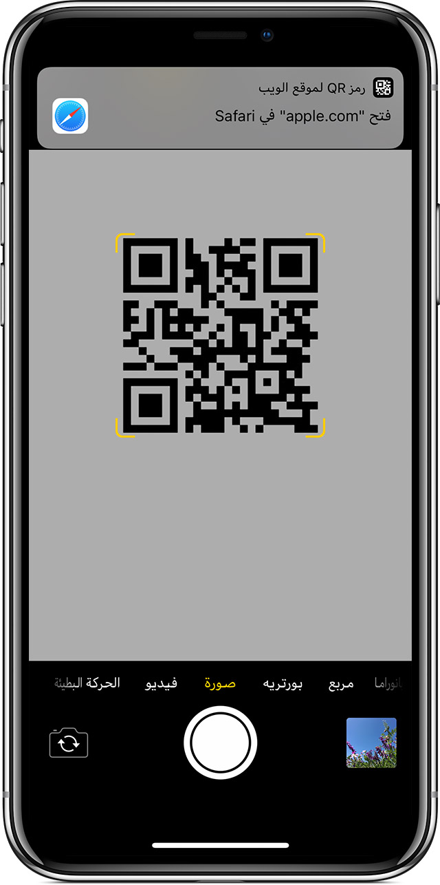 مسح رمز QR باستخدام iPhone أو iPad أو iPod touch - Apple الدعم
